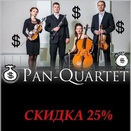 Скидки до 25% на музыкальные программы