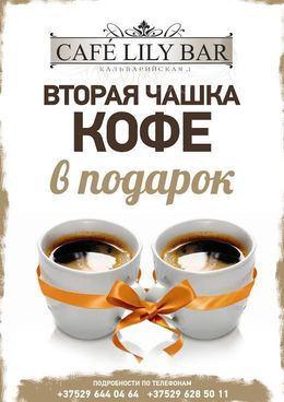 Акция «Вторая чашка кофе в подарок»