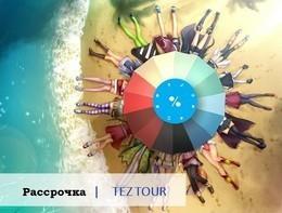 Акция «Рассрочка от Tez Tour»