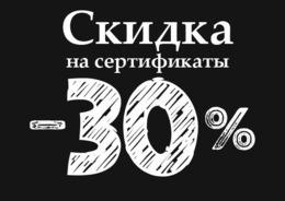 Развлечения Скидка 30% на сертификаты До 31 марта