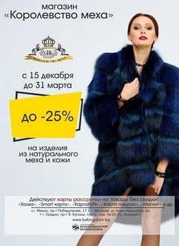 Скидки до 25% на изделия из натурального меха и кожи