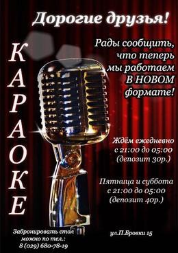 Кафе и рестораны Акция «Ведущий и система Караоке бесплатно» До 31 марта