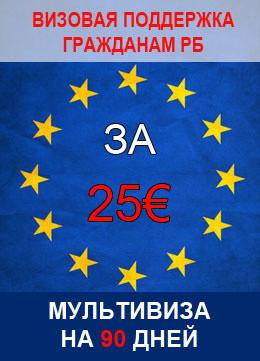 Шенгенская мультивиза за 25 € вместо 50 €