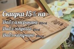 Акция «Скидки на все кофейные ДАБЛ»