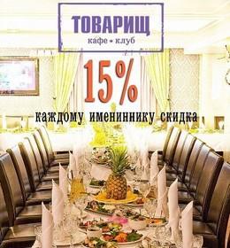 Скидка 15% для именинников от чека кухонной продукции