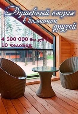 Отдых на природе за 4 500 000 руб. на десять человек»