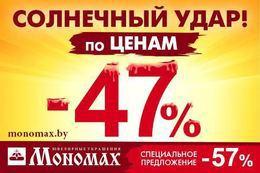 Акция «Солнечный удар по ценам»
