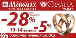 Дополнительная скидка 5% для всех влюбленных