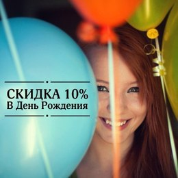 Скидка 10% для именинников