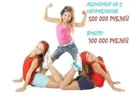 Детский абонемент на фитнес на 2 направления всего за 500 000 руб.