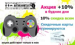 Развлечения Акция «Плюс 10%» До 31 мая