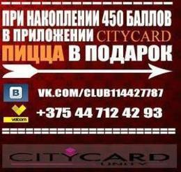 Акция «Накопи 450 баллов в приложении Cityсard - получи пиццу бесплатно»
