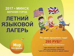 Обучение Акция «Летний лагерь в Минске по цене прошлого года» До 1 мая