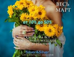 Скидки от 10% до 50% в марте на ВСЕ серебро