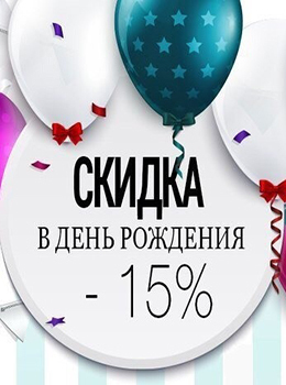 Скидка 15% именинникам на основное меню