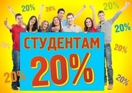Акция «День студента»