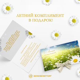 Аксессуары Акция «Летний комплимент» До 29 июня