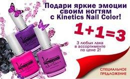 Акция «При покупке двух лаков Kinetics Nail Color третий лак в подарок»