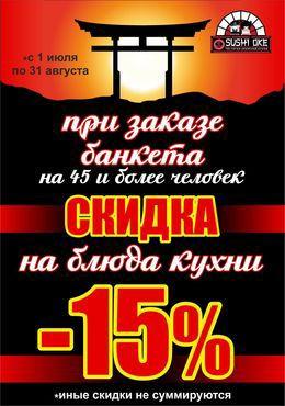 Кафе и рестораны Скидка 15% на блюда кухни при заказе банкета До 31 августа