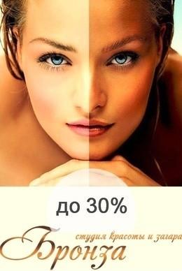 Скидки до 30% в студии загара и красоты