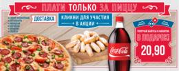 Кафе и рестораны Акция «Комплекс за 20,90 руб» До 31 декабря