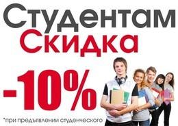 Скидка 10% студентам