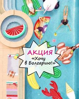 Акция «Хочу в Болгарию»
