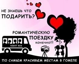 Романтический маршрут всего за 35000 с человека
