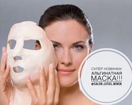 Красота и здоровье Скидка 10% на альгинатную маску для лица До 31 мая