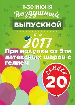 Прочее Скидка 20% при покупке 5-ти и более латексных шаров с гелием До 30 июня