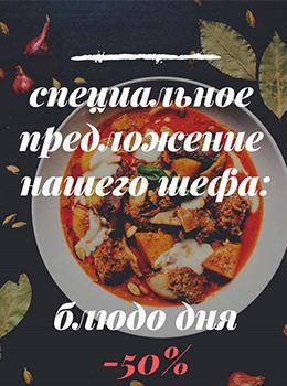 Скидка 50% на блюдо дня