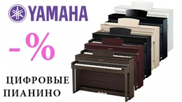 Прочее Акция «Летняя распродажа цифровых пианино Yamaha» До 31 декабря