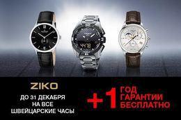 Акция «При покупке швейцарских часов - дополнительная гарантия на 1 год»
