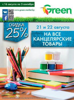 Супермаркеты Скидки в «Green» До 5 сентября