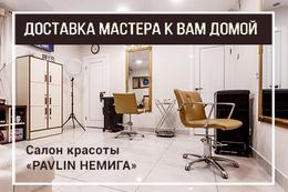 Акция «Доставка мастера к Вам домой»