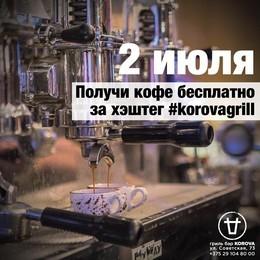Получи кофе бесплатно за хэштег #korovagrill
