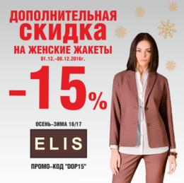 Дополнительная скидка 15% на жакеты ELIS коллекции осень-зима 16/17