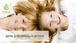 Акция «Воскресенье — день для мамы и дочки»