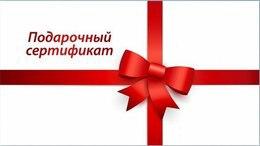 Акция «Подарочные сертификаты со скидкой»