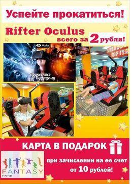 Акция «Успейте прокатиться Rifter oculus всего за 2 рубля + Карта в подарок при зачислении на ее счет от 10 руб.»