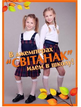 Акция «В школу готовы»