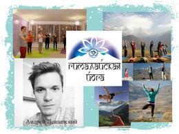 Бесплатный мастер-класс по гималайской йоге