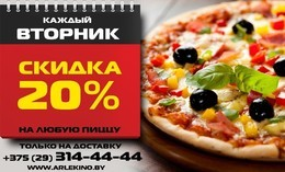 Доставка любой пиццы со скидкой 20%