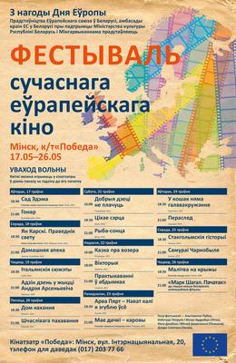 Бесплатные билеты на Фестиваль современного европейского кино