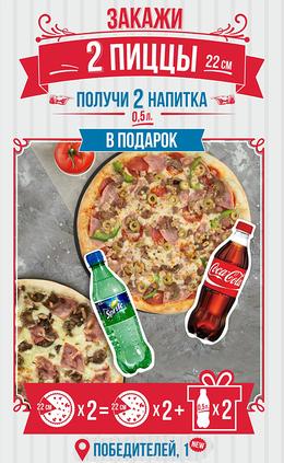 Акция «Закажи 2 пиццы и получи 2 напитка в подарок»