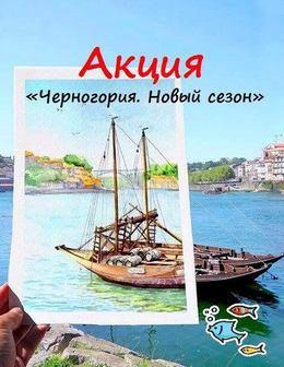 Акция«Черногория. Новый сезон»