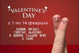 Акция «Письмо Святому Валентину»