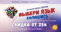 Скидки от 25% на все языки и все курсы