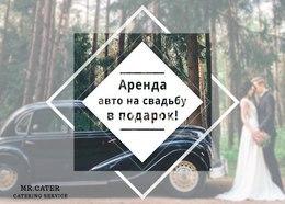 Акция «Аренда авто — в подарок»