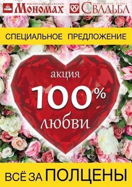 Аксессуары Акция «100% любви» До 31 марта